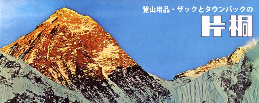 登山用品・ザック・リュックサック&タウンバックの片桐