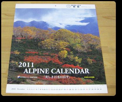 登山用品片桐・山のカレンダー
